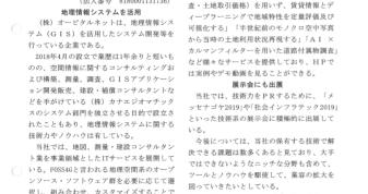 帝国ニュース中部版「第816回 クローズアップ この会社に注目!」に弊社が掲載されました。