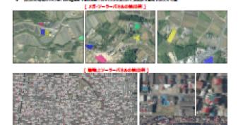 地物判読ソリューション のパンフレットを公開しました