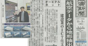 中部経済新聞に弊社記事が掲載されました