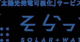 オービタルネット、トラストバンクの自治体向け太陽光発電可視化サービス「そらっち」にAI解析、GISマッピングで技術協力